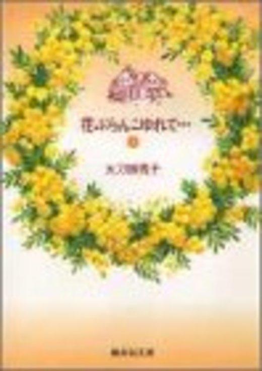 花ぶらんこゆれて… (2) (集英社文庫―コミック版)