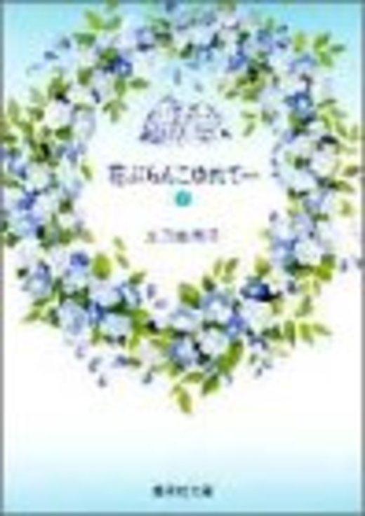花ぶらんこゆれて… (1) (集英社文庫―コミック版)