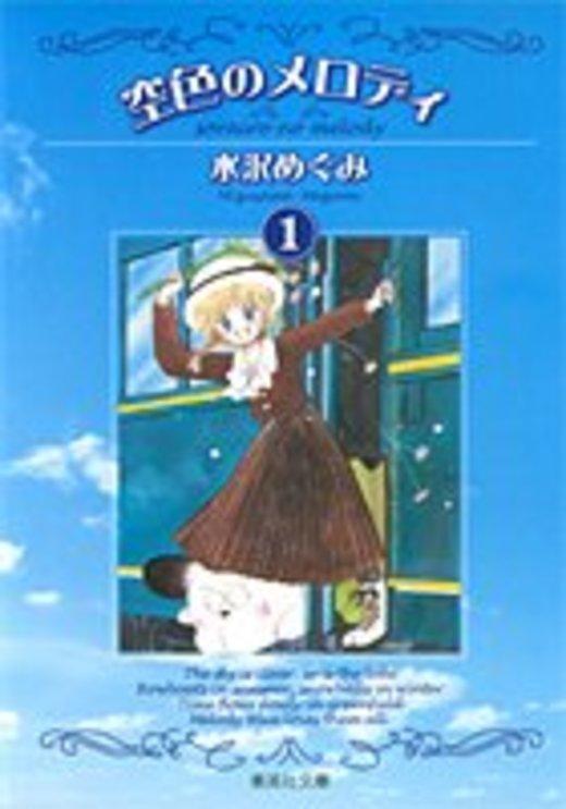 空色のメロディ (1) (集英社文庫―コミック版 (み28-10))