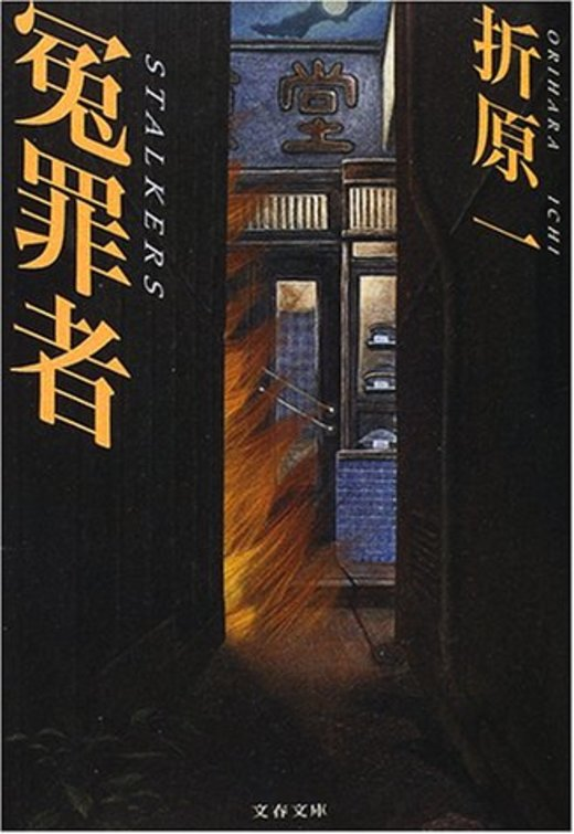 冤罪者 (文春文庫)