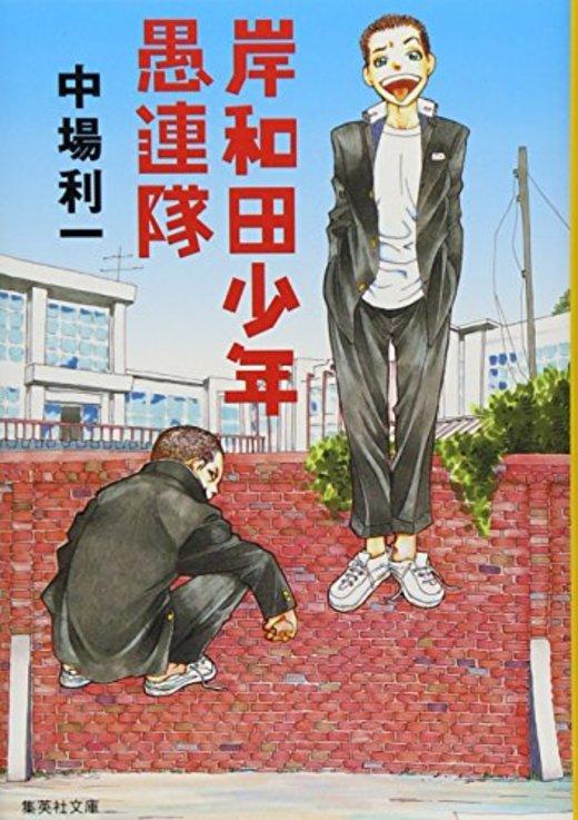 岸和田少年愚連隊 (集英社文庫)