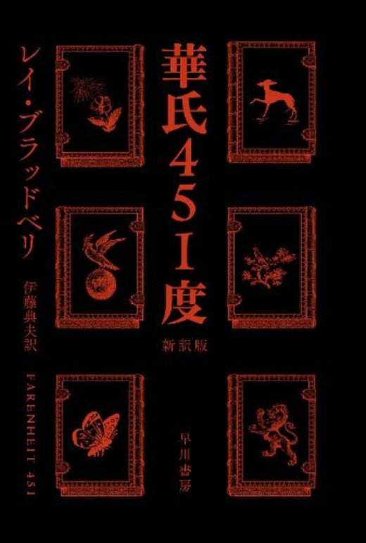 華氏451度〔新訳版〕 (ハヤカワ文庫SF)