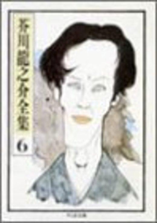 芥川龍之介全集〈6〉 (ちくま文庫)