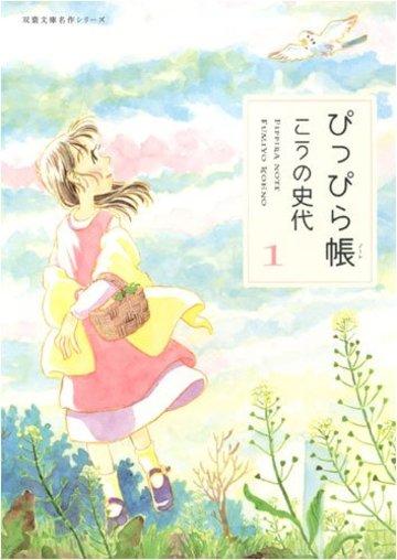 ぴっぴら帳 1 (双葉文庫 こ 18-2 名作シリーズ)