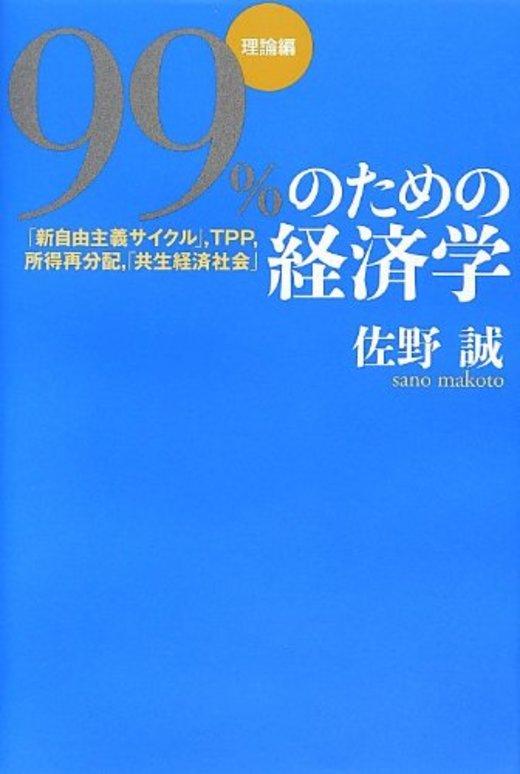 99%のための経済学【理論編】-新自由主義サイクル、TPP、所得再分配、共生経済社会