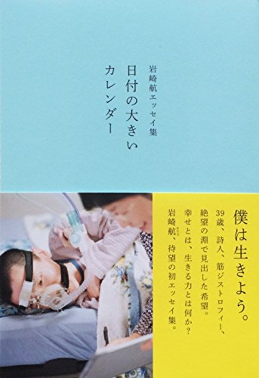 岩崎航エッセイ集 日付の大きいカレンダー
