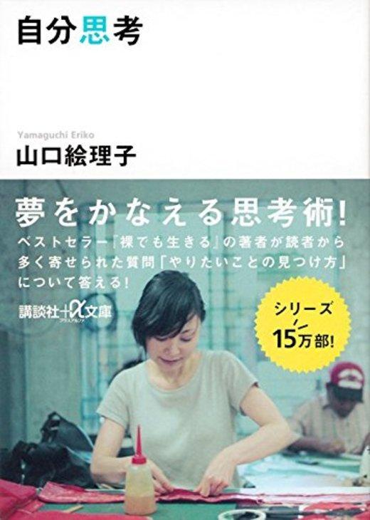 自分思考 (講談社+α文庫)