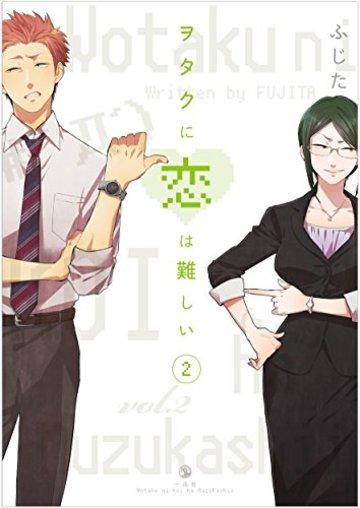 ヲタクに恋は難しい (2)