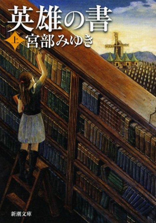 英雄の書〈上〉 (新潮文庫)