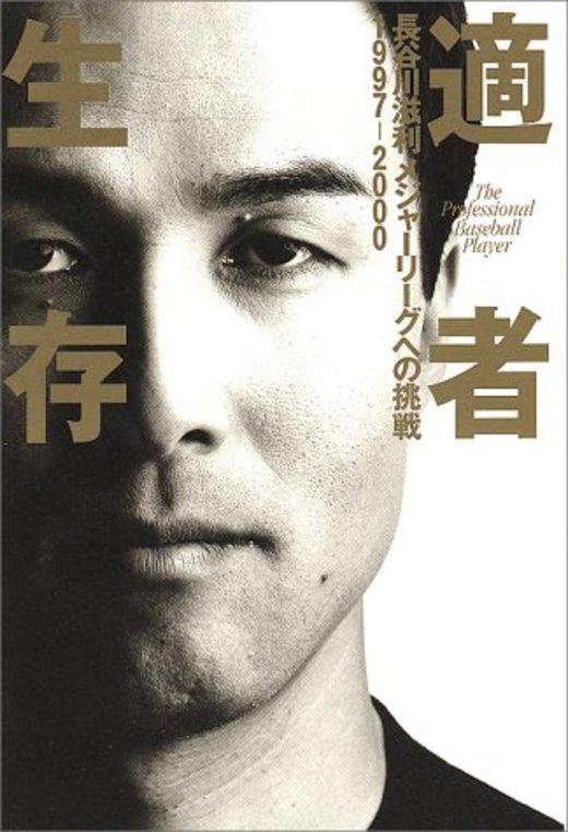 適者生存―長谷川滋利メジャーリーグへの挑戦 1997‐2000