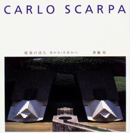 建築の詩人 カルロ・スカルパ