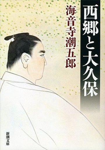 西郷と大久保 (新潮文庫)
