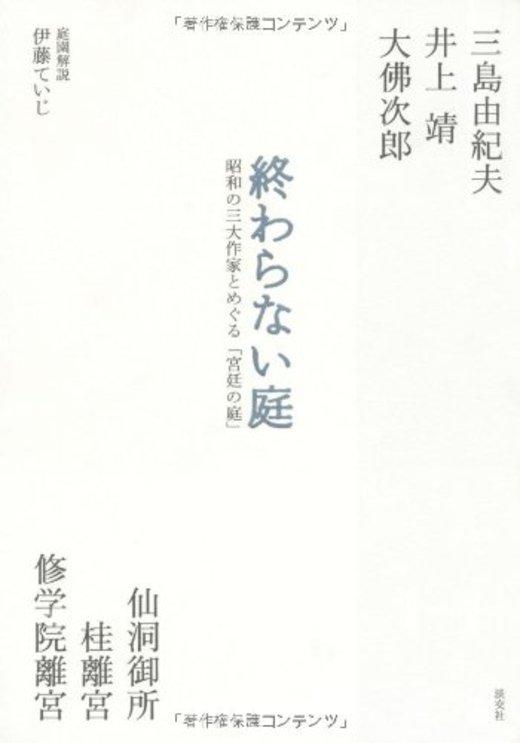 終わらない庭―昭和の三大作家とめぐる「宮廷の庭」