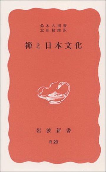 禅と日本文化 (岩波新書)