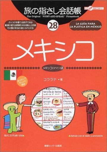 旅の指さし会話帳 (28) メキシコ