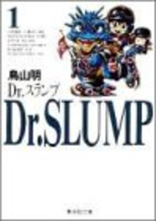 Dr.スランプ (1) (集英社文庫―コミック版)