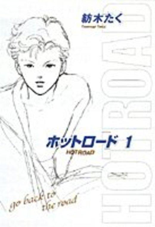 ホットロード完全版 1 (集英社ガールズコミックス)