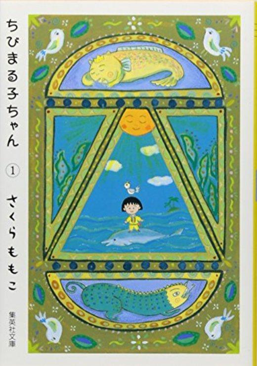 ちびまる子ちゃん 1 (集英社文庫―コミック版)