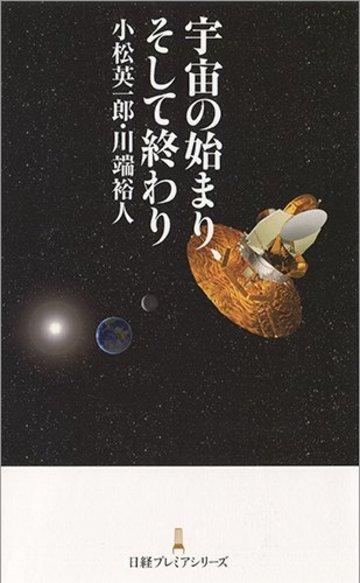 宇宙の始まり、そして終わり (日経プレミアシリーズ)