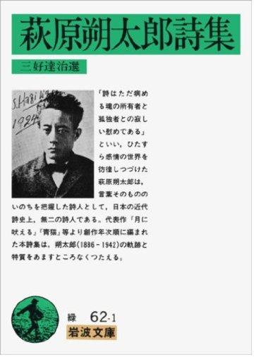 萩原朔太郎詩集 (岩波文庫)