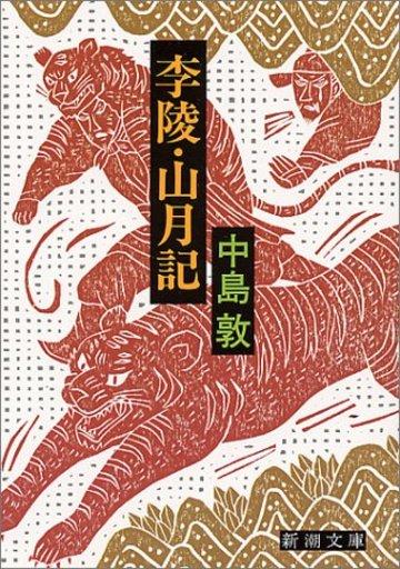 李陵・山月記 (新潮文庫)