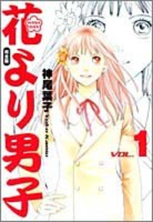 花より男子―完全版 (Vol.1) (集英社ガールズコミックス)
