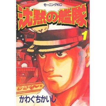 沈黙の艦隊 (1) (モーニングKC (192))