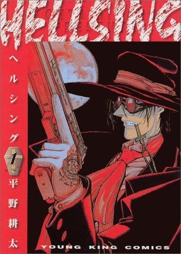 HELLSING 1 (ヤングキングコミックス)