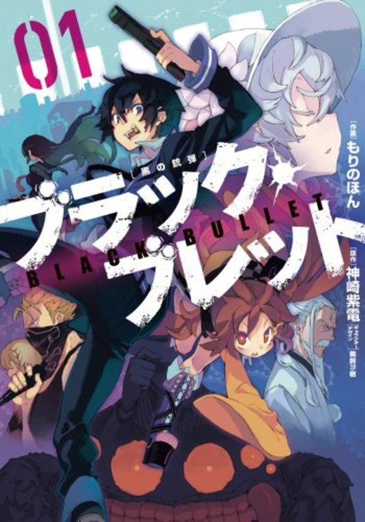 ブラック・ブレット (1) (電撃コミックスNEXT)