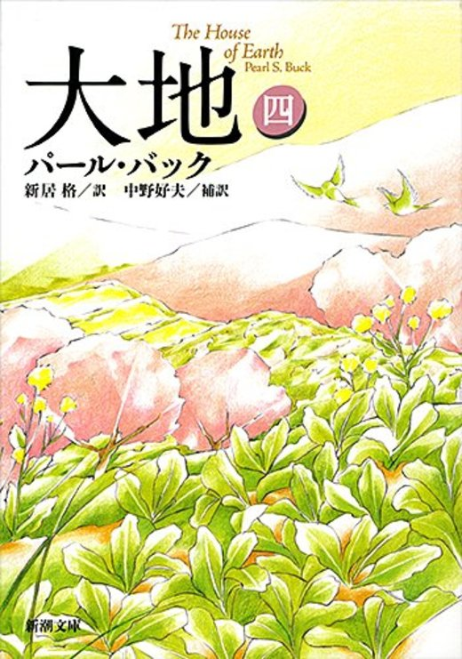 大地 (4) (新潮文庫)