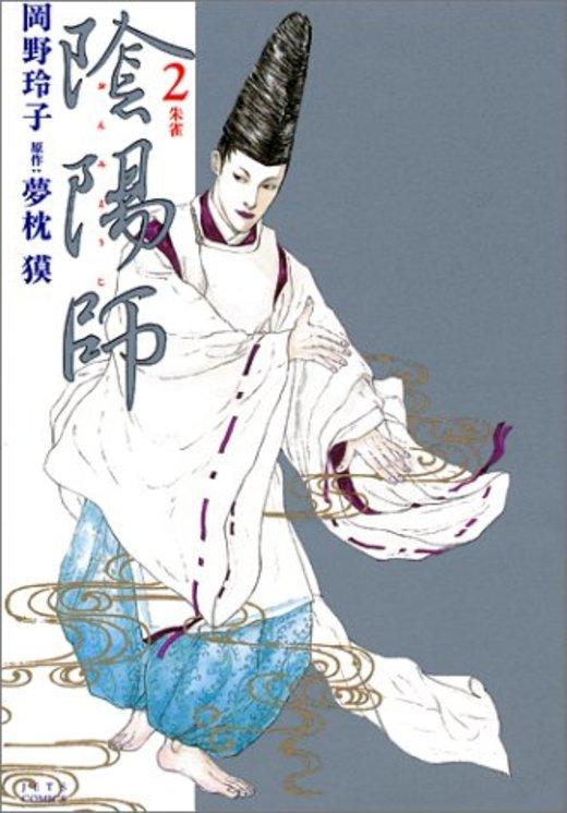 陰陽師 (2) (Jets comics)