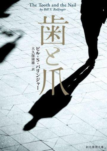 歯と爪【新版】 (創元推理文庫)