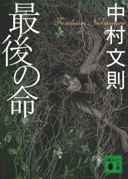 最後の命 (講談社文庫)