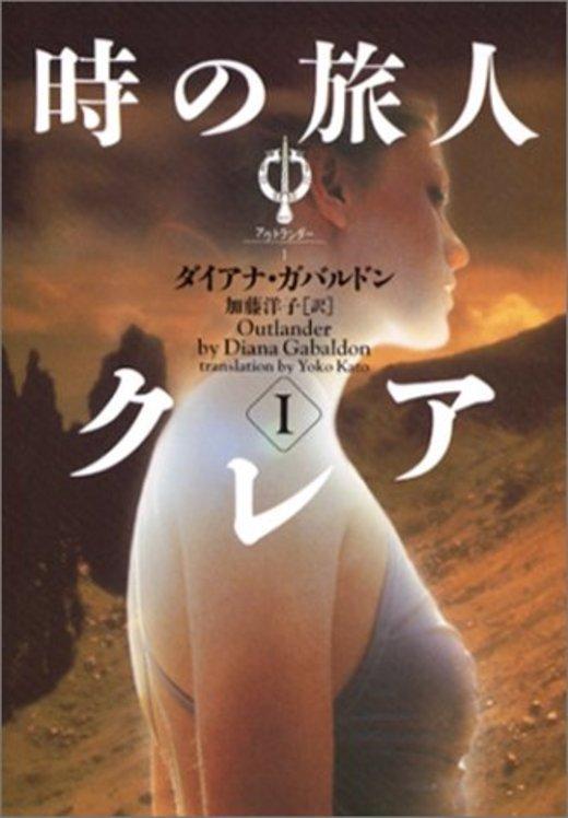 時の旅人クレア〈1〉―アウトランダー〈1〉 (ヴィレッジブックス)