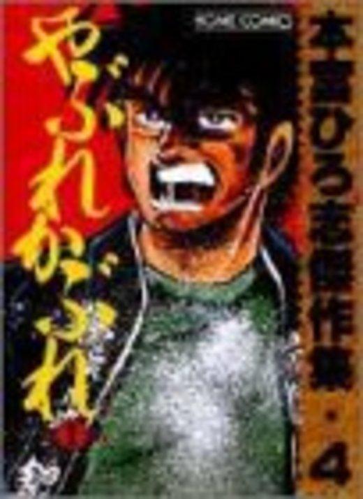 やぶれかぶれ 第1巻 (ホームコミックス 本宮ひろ志傑作集 4)