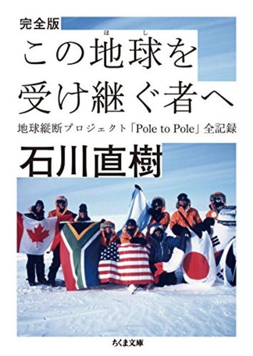 完全版 この地球を受け継ぐ者へ: 地球縦断プロジェクト「Pole to Pole」全記録 (ちくま文庫)