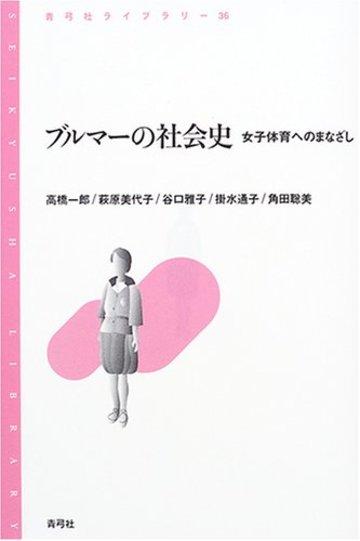 ブルマーの社会史―女子体育へのまなざし (青弓社ライブラリー)