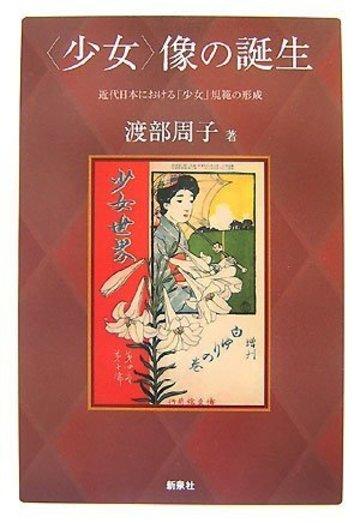 〈少女〉像の誕生―近代日本における「少女」規範の形成
