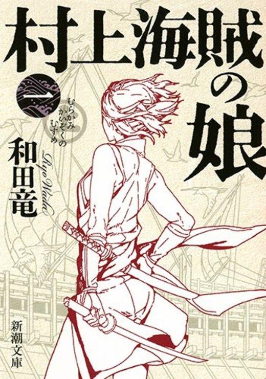村上海賊の娘(一) (新潮文庫)