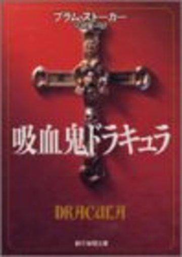 吸血鬼ドラキュラ (創元推理文庫)