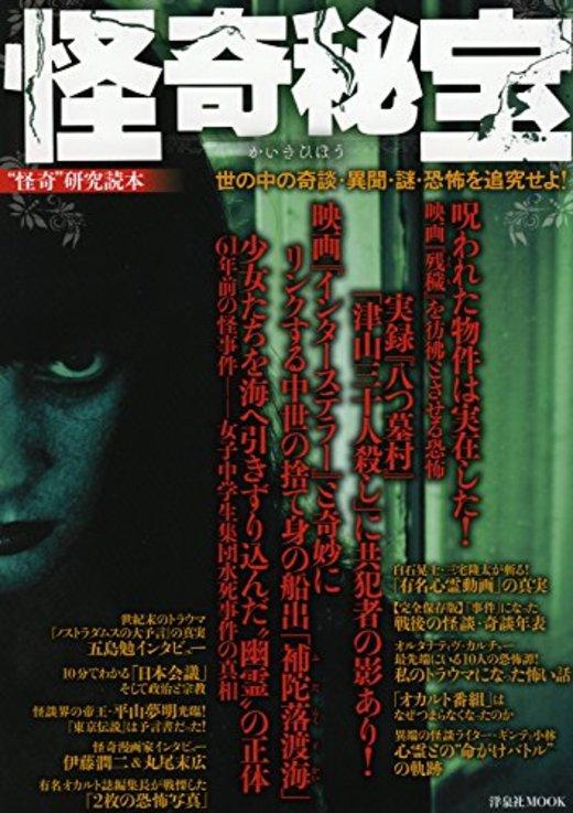 怪奇秘宝 (洋泉社MOOK)