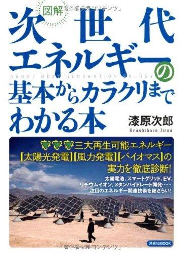 図解 次世代エネルギーの基本からカラクリまでわかる本 (洋泉社MOOK)
