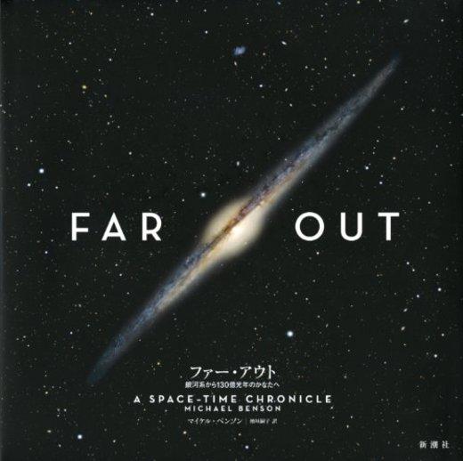 ファー・アウト―銀河系から130億光年のかなたへ