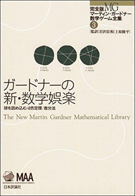 ガードナーの新・数学娯楽  球の充填・4色定理・差分法 (完全版 マーティン・ガードナー数学ゲーム全集)