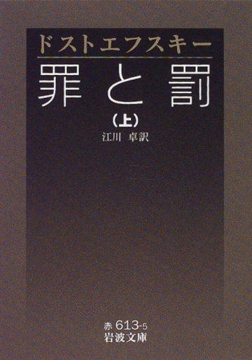 罪と罰〈上〉 (岩波文庫)