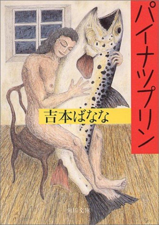 パイナツプリン (角川文庫)