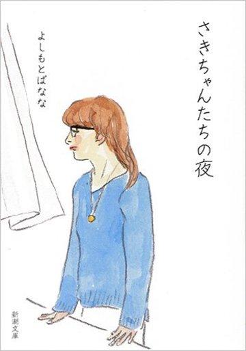 さきちゃんたちの夜 (新潮文庫)