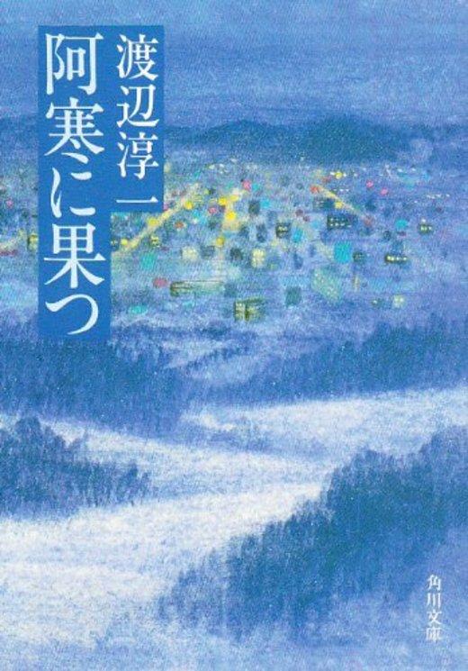 阿寒に果つ (角川文庫 緑 307-2)