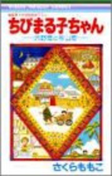 ちびまる子ちゃん―大野君と杉山君 (りぼんマスコットコミックス (1023))