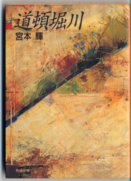 道頓堀川 (角川文庫 み 6-2)